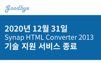 'Synap HTML Converter 2013' 기술지원 종료(EOS) 안내