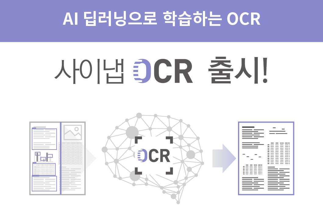 사이냅소프트, AI 딥러닝 기반 '사이냅 OCR' 출시