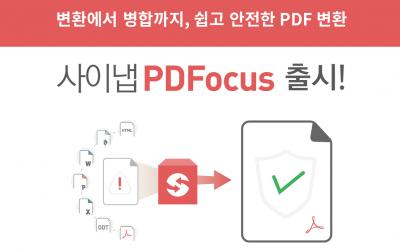 사이냅소프트,쉽고 안전한 PDF 변환•︎병합솔루션 '사이냅 PDFocus' 출시