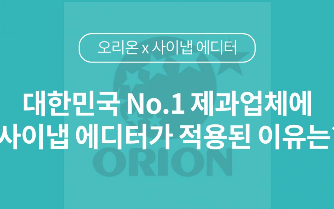 대한민국 No.1 제과업체에서 사이냅 에디터를 적용한 이유는?