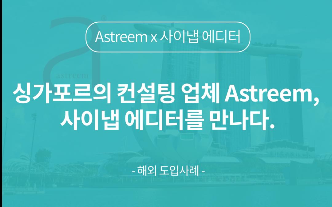 싱가포르의 컨설팅업체 Astreem, 사이냅 에디터를 만나다.