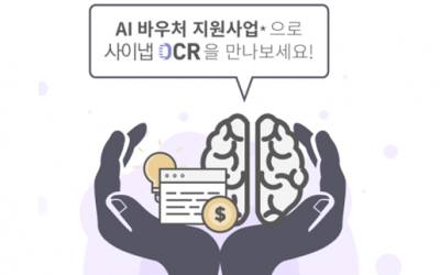 AI 바우처 지원사업으로 사이냅 OCR을 만나보세요.
