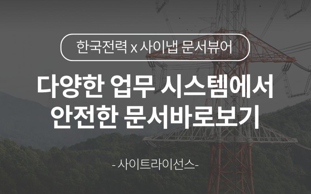 한국전력공사의 다양한 업무시스템에서 안전한 문서바로보기