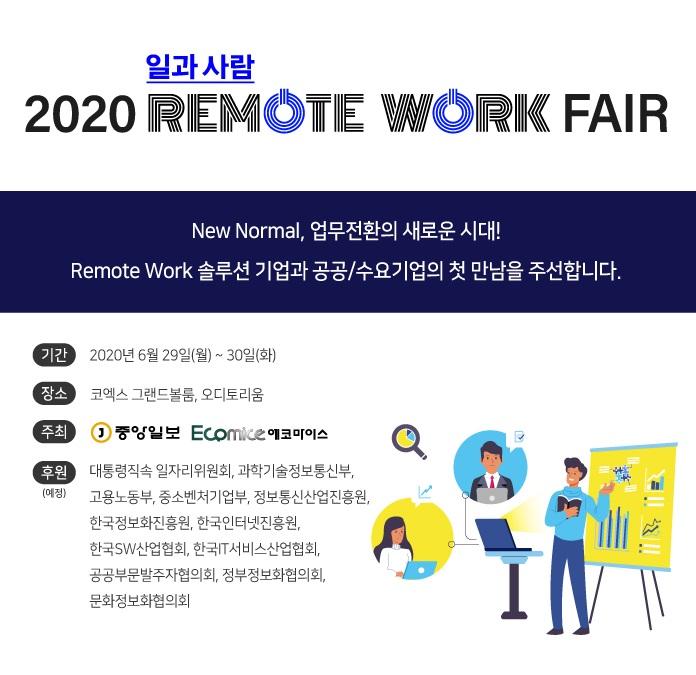 사이냅 문서뷰어, 2020 리모트워크 페어 전시회 참가(6/29~30)