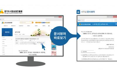 사이냅소프트, 경기도시장상권진흥원에 '사이냅 문서뷰어' 적용