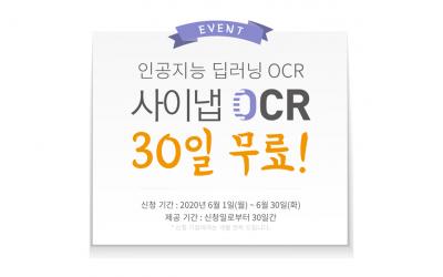 [무료 체험 이벤트] 사이냅 OCR, 써보고 도입하세요!