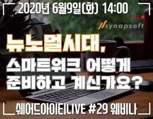 [웨비나 6.9 14:00]사이냅 문서뷰어로 뉴노멀시대, 스마트워크를 준비하세요.