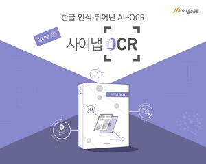 [신SW상품대상추천작]사이냅소프트 '사이냅 OCR'
