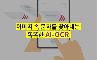 [IT 비전공자의 OCR 소개 #2] 이미지 속 문자를 찾아내는 똑똑한 'AI-OCR'