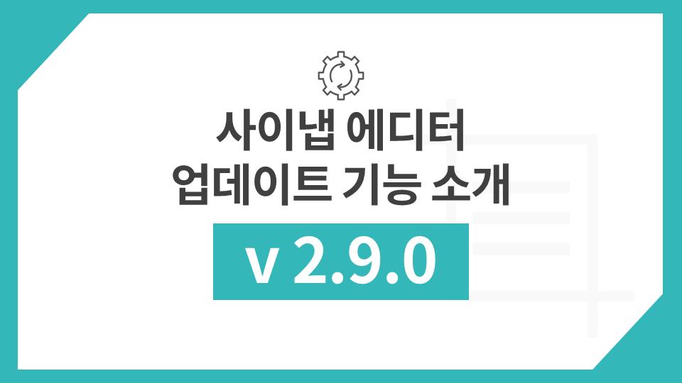 사이냅 에디터 v2.9.0 업데이트 주요 기능