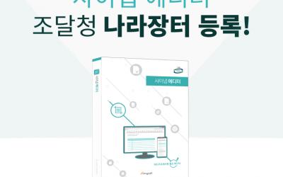 사이냅소프트, HTML5 웹 콘텐츠 저작 솔루션 '사이냅 에디터' 조달 등록