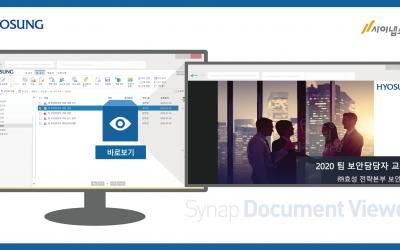 사이냅 문서뷰어, 효성 문서중앙화와 모바일 그룹웨어에 적용