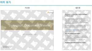이미지 반복 워터마크는 사이냅 PDFocus에서 지원하는 기능으로 회전, 투명도도 함께 지원합니다.