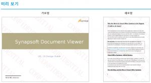 텍스트 반복 워터마크는 사이냅 PDFocus에서 지원하는 기능으로 텍스트를 여러번 반복하여 표시할 수 있습니다.