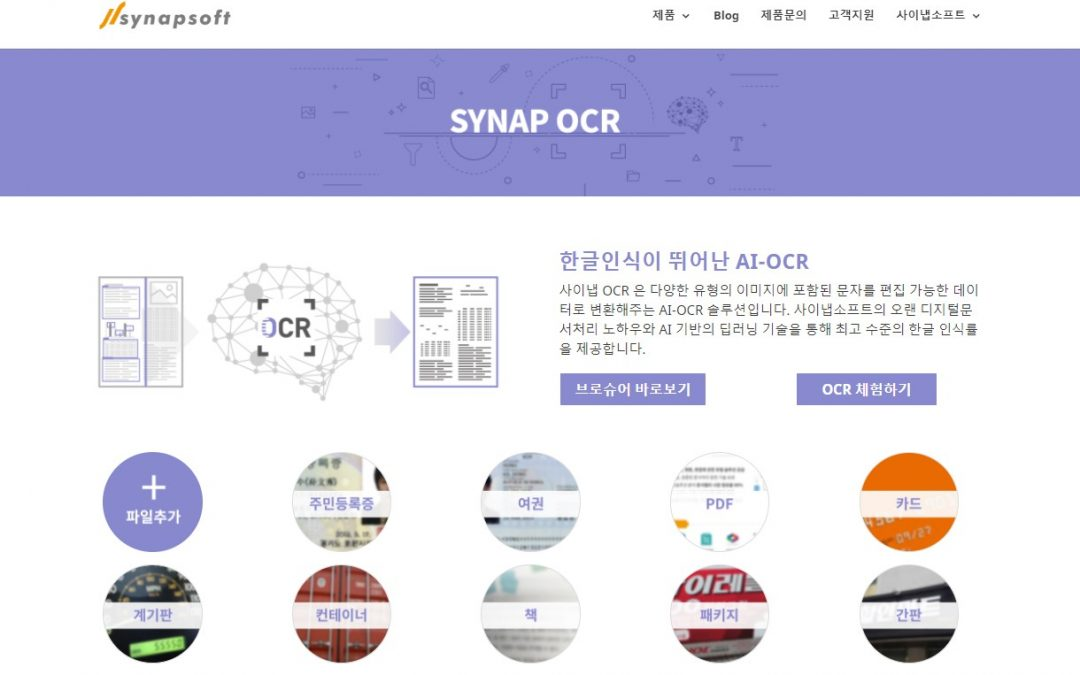 [IT 비전공자의 OCR 소개 #4] 사이냅 OCR 데모 체험하기