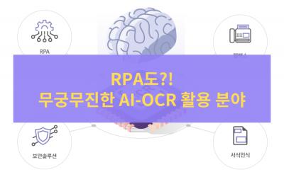 [IT 비전공자의 OCR 소개 #3] RPA도?! 무궁무진한 AI-OCR 활용 분야