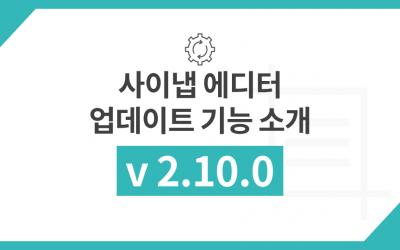 사이냅 에디터 v2.10.0 업데이트 주요 기능