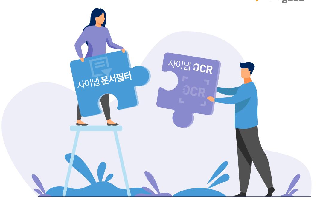 사이냅 문서필터, 인공지능 OCR 연동으로 텍스트 추출 강화