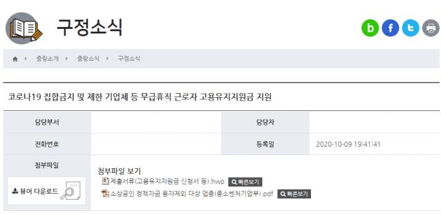 서울시·25개 구청 홈페이지, '문서 바로보기' 100% 가능