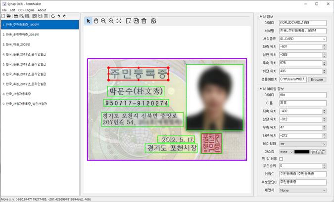 사이냅 OCR, GUI 기반 서식 템플릿 작성 도구 제공