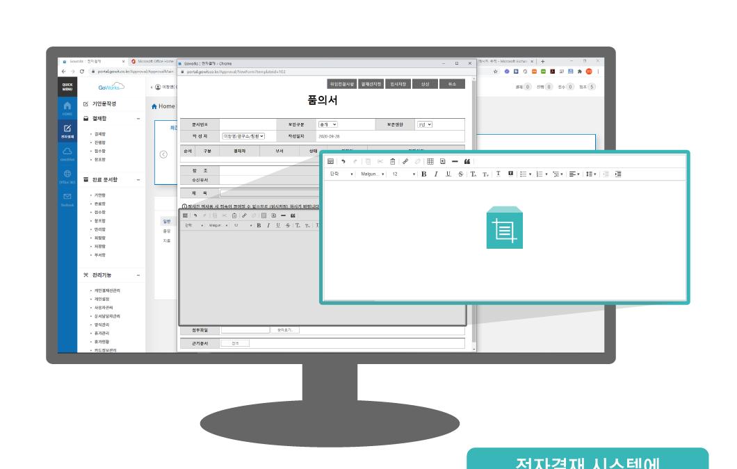 사이냅 에디터, Microsoft 365 기반 전자결재 시스템에 적용