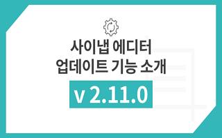 사이냅 에디터 v2.11.0 업데이트 주요 기능