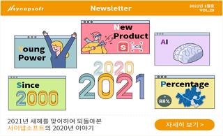 제 28호 뉴스레터(2021년 1월호)