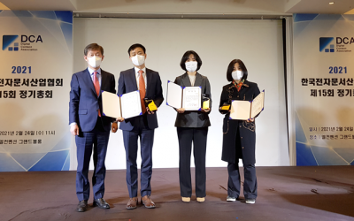 사이냅소프트, '2021 한국전자문서 혁신대상' 최우수상 수상