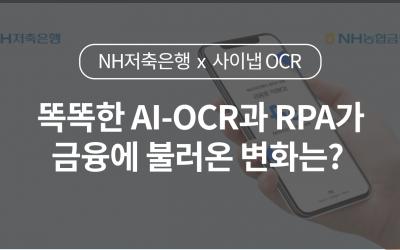 똑똑한 AI-OCR과 RPA가 금융에 불러온 변화는?