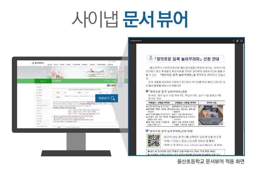 사이냅소프트, 울산광역시 250여 개 초중고 학교 홈페이지에 문서뷰어 공급