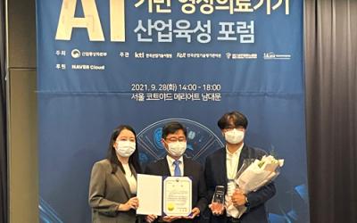 사이냅소프트, '의료 빅데이터 활용 인공지능 영상진단 개발 해커톤' 산업부 장관상 수상